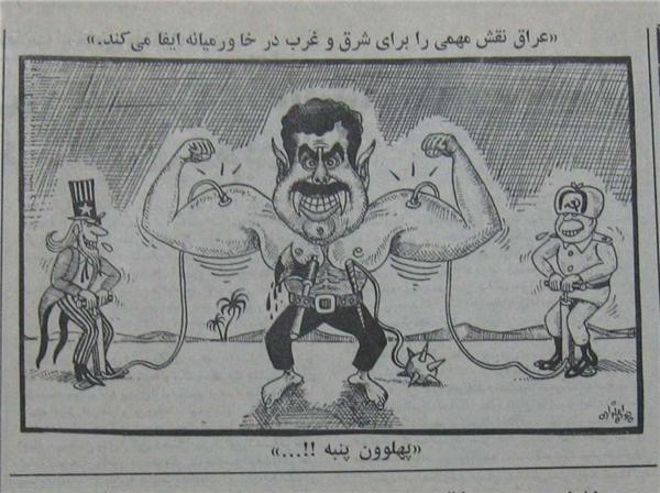 عکس/کاریکاتور قدیمی از صدام دیکتاتور عراق