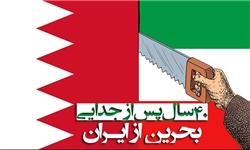 همسویی رژیم پهلوی با غرب، علت جدایی بحرین از ایران بود