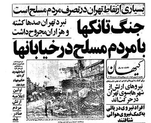 جراید/ انقلاب نزدیک به پیروزی ...
