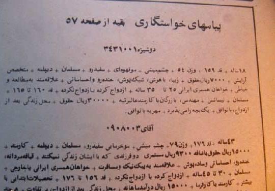 جراید/ پیام خواستگاری در روزنامه های قبل از انقلاب