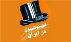 لغو نهایی کاپیتولاسیون در ایران