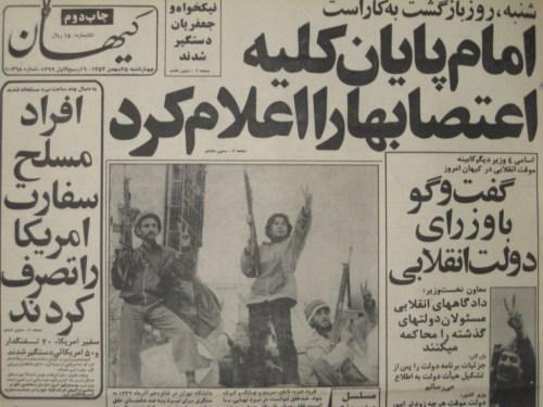 امام پایان اعتصاب ها را اعلام کرد
