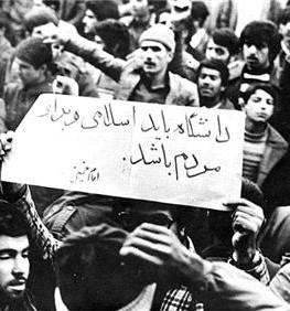 انقلاب فرهنگی در ایران