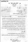 غلط املایی وزیر اصلاحات ارضی شاه