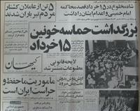 دیروزنامه/ قیام خونین 15 خرداد