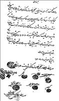 شهید مدرس به روایت اسناد