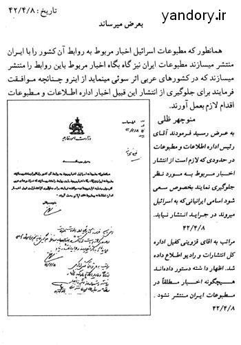 مخفی کاری ساواک در تبادلات اسراییل و رژیم پهلوی