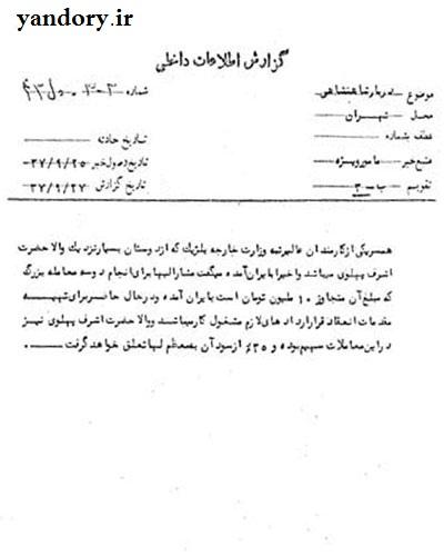 پورسانت اشرف پهلوی از معاملات خارجی