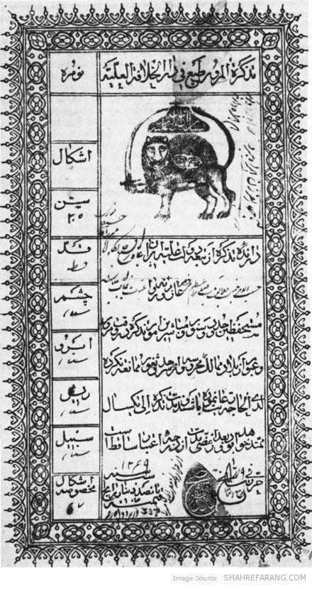 گذرنامه ایرانی دوران ناصرالدین شاه/عکس