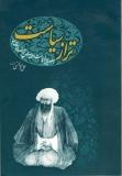 شیخ انصاری «دانشمندِ» شناخته، «سیاستمدارِ» نا شناخته