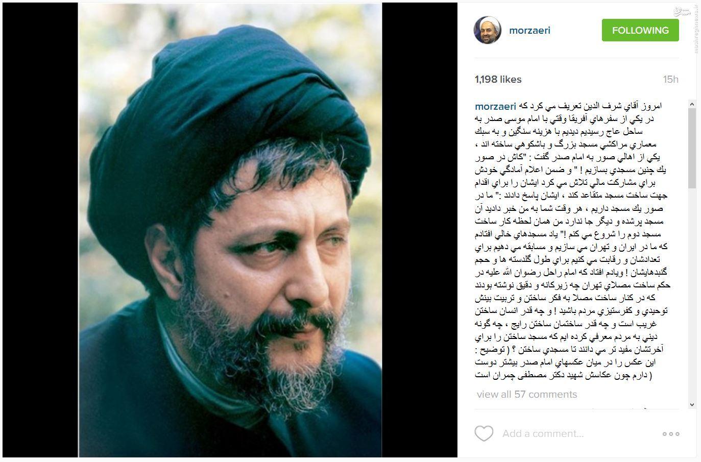 واکنش امامموسی صدر به ساخت مساجد مجلل
