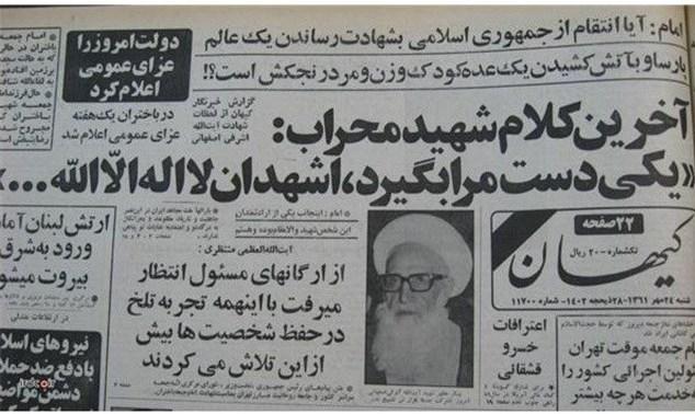 آخرین کلام شهید محراب /جراید