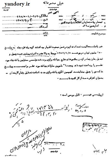 تعطیلی بانک مرکزی در اعتراض به اقدامات اشرف پهلوی
