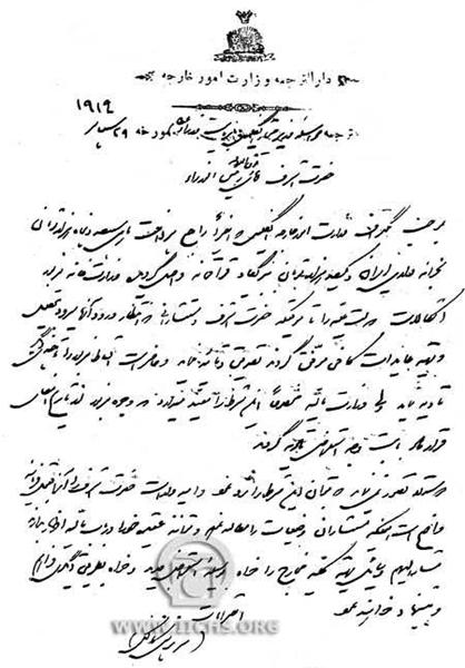 عاقد انگلیسی قرارداد 1919 وارد ایران شد/سند