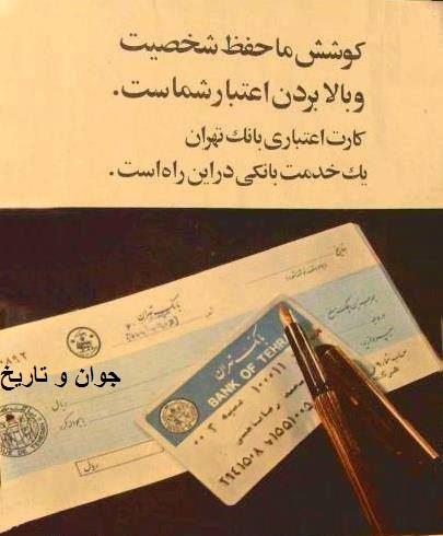 کارت اعتباری دهه ۵۰/ عکس