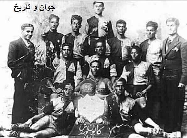 اولین تیم فوتبال ایران/عکس