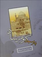 قیام مسجد گوهرشاد به روایت اسناد