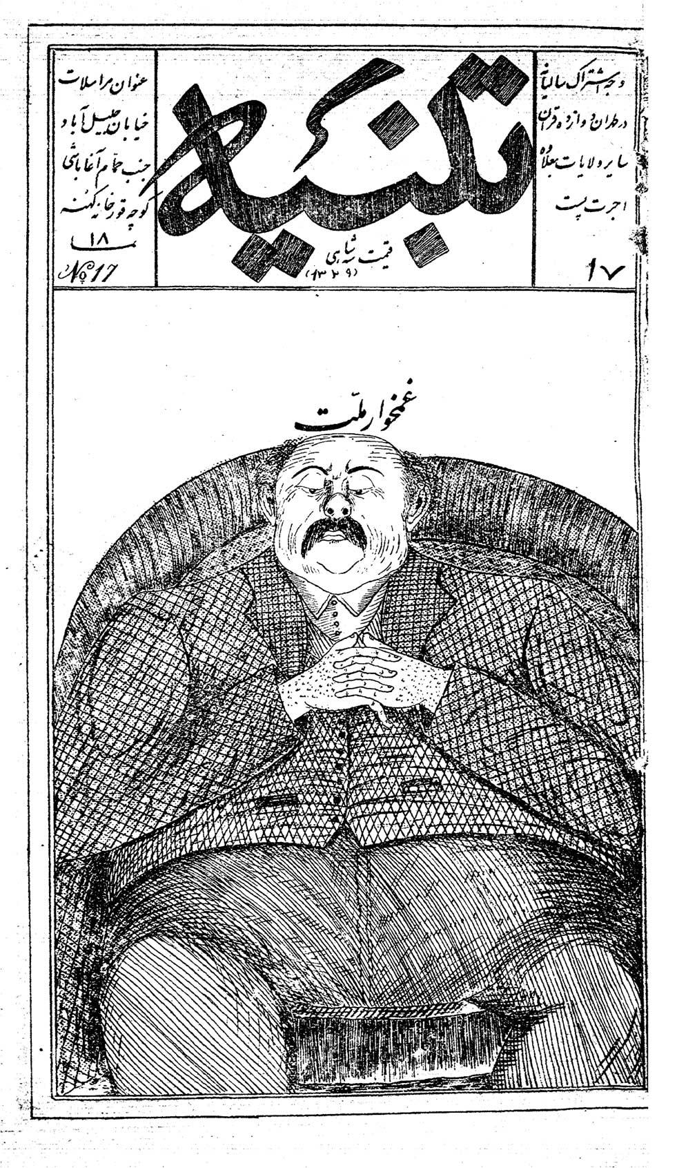 برگی از روزنامه فکاهی سیاسی تنبیه