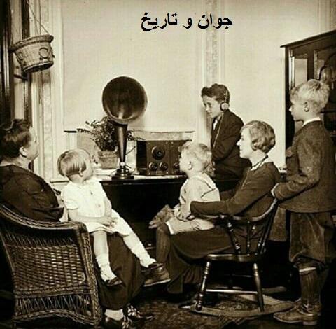 سرگرمی مردم قبل از اختراع تلویزیون/عکس