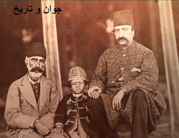 ملیجک در کنار ناصرالدین شاه/عکس