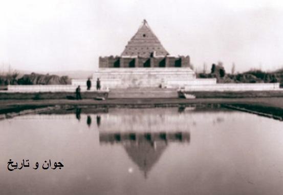عکس/آرامگاه قدیمی فردوسی پیش از تخریب