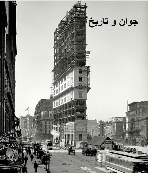 عکس قدیمی از نیویورک