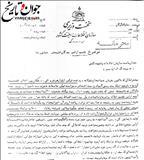 فروش ظالمانه املاک در دشت ترکمن