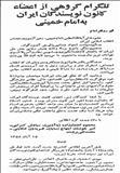 نامه کانون نویسندگان به حضرت امام (ره)+سند