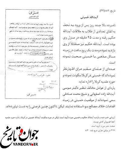 ملاقات امام خمینی و سید محسن حکیم در نجف