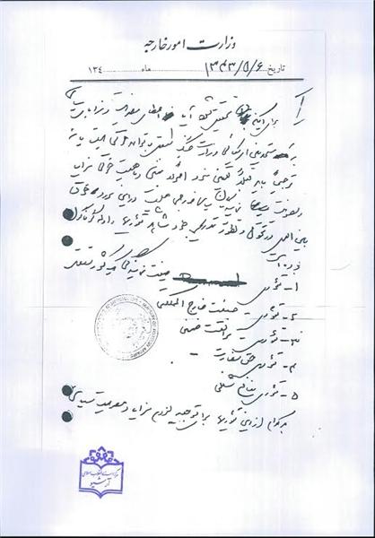 اراده رژیم پهلوی به تصویب کاپیتولاسیون + سند