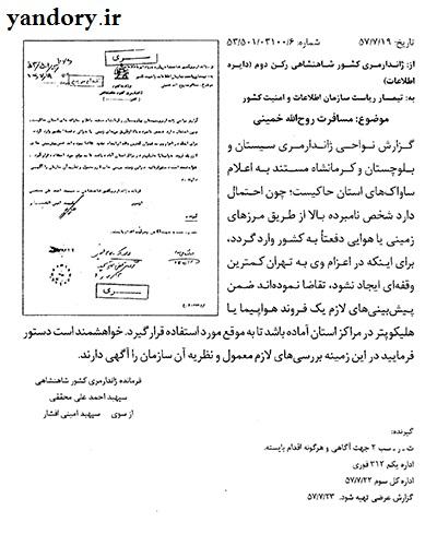 نگرانی رژیم از بازگشت امام خمینی