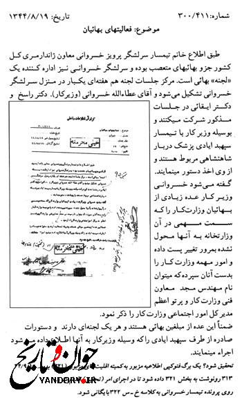 امرای ارتش پهلوی در خدمت بهائیت