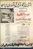 تبلیغ اولین عابربانکها در ایران/عکس