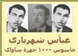 مرد هزار چهره ساواک چگونه به حزب توده نفوذ کرد؟/ وقتی کمونیستها فریب عناصر نفوذی شاه را خوردند