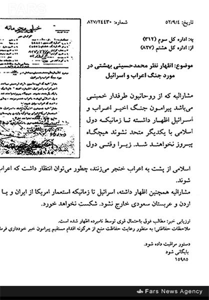 زمان شکست اسرائیل به روایت شهید بهشتی+ سند