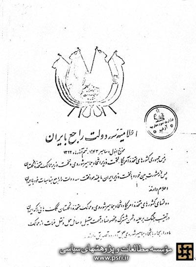 اعلامیه مشترک رهبران متفقین درباره ایران/سند