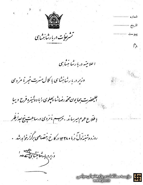 اعلامیه دربار راجع به نامزدی فرح و شاه/سند