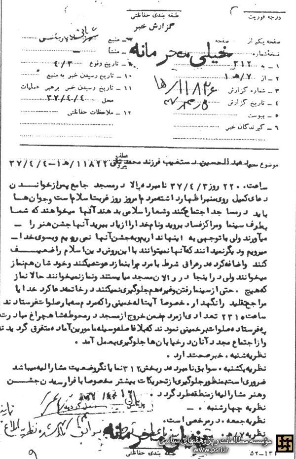 سخنرانی آیت الله دستغیب علیه رژیم شاه/سند