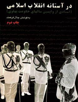 حاکمیت مغلوب پهلوی