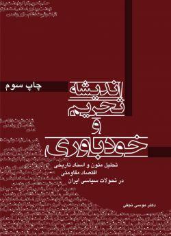 جریان شناسی تحریم در تاریخ تفکر سیاسی ایران
