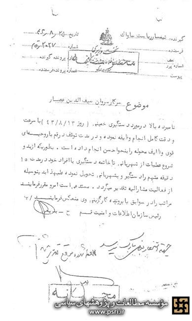 تقدیر از عامل بازداشت امام خمینی/سند