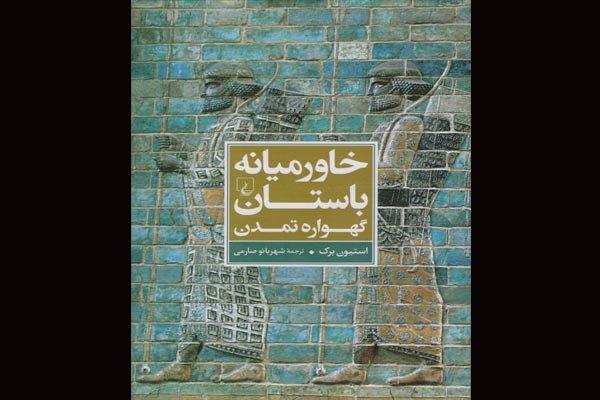 «خاورمیانهباستان» به کتابفروشیها آمد