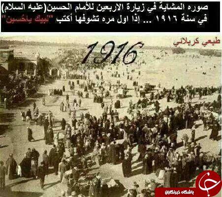 عکس/ پیاده روی اربعین در صد سال پیش