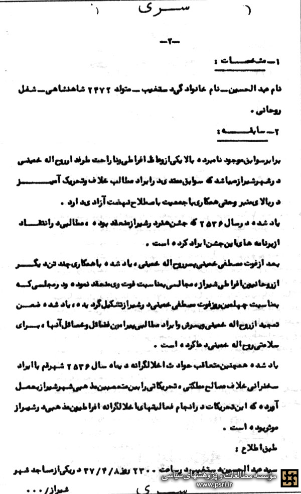 گزارش ساواک از سوابق آیت الله دستغیب