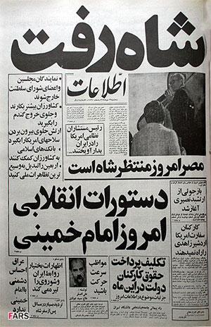 خروج شاه از ایران