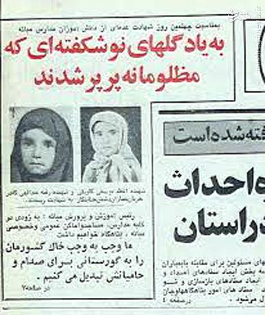 خبر بمباران مدارس میانه در روزنامههای قدیمی+عکس