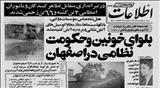 اولین حکومت نظامی در دوره پهلوی
