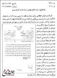 بی بند و باری در رژه انتخاباتی حزب ایران نوین