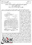 اعزام جوانان ایرانی به اسرائیل !