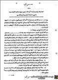 گزارش ساواک از اعلامیه امام/سند